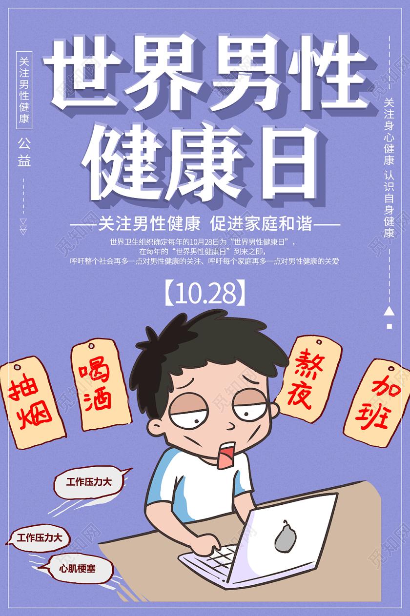 中国男性健康日 [中国妇女健康日]普及妇女的