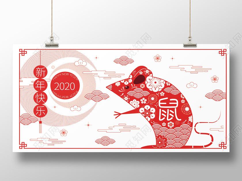 紅色簡約線條手繪鼠年新年快樂展板展示