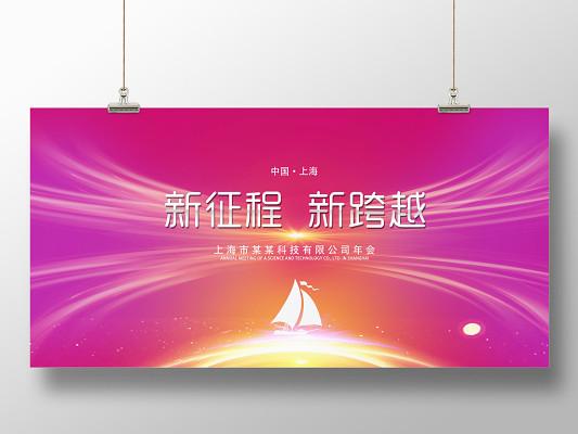 大氣科技感新征程新跨越年終盛會舞臺背景展板設計