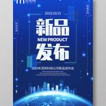商務科技粒子光效藍色背景新品發布會活動宣傳海報