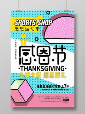 時尚大氣創意幾何感恩節折扣促銷海報設計