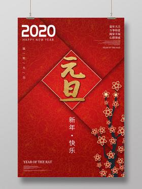 簡約紅色中國風2020鼠年新年元旦海報