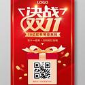 紅色簡約大氣雙十一決戰雙11掃碼搶紅包海報設計
