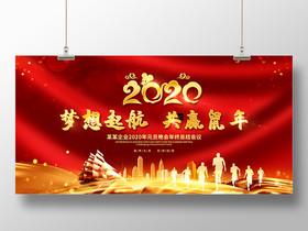 年會會議年會主kv紅色大氣2020夢想起航贏戰企業年會舞臺背景