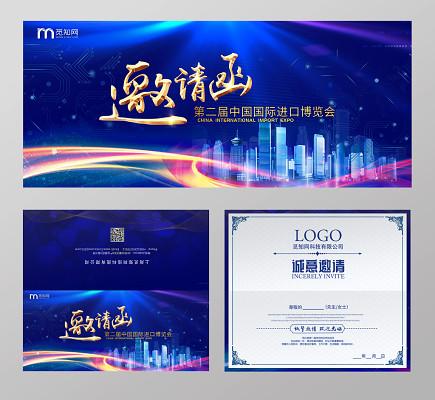 藍色大氣2019年第二屆中國國際進口博覽會邀請函設計模板