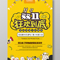 黃色卡通雙十一狂歡到底促銷海報