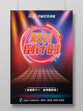 酷炫風格子跑道雙十一狂歡倒計時電商淘寶天貓海報