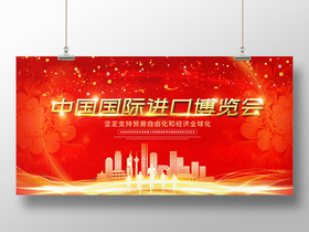 紅色大氣中國國際進口博覽會宣傳展板