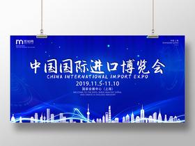簡約藍色光效科技紋理中國國際進口博覽會宣傳展板