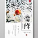 霜降時節二十四節氣海報設計