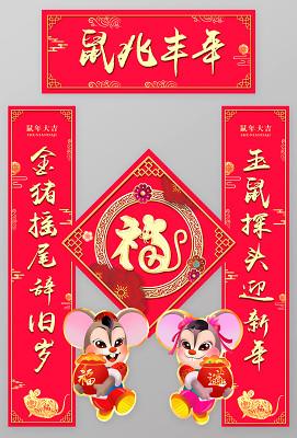 過年對聯鼠年新年春節喜慶紅色2020鼠兆豐年鼠年吉祥新年新春對聯設計