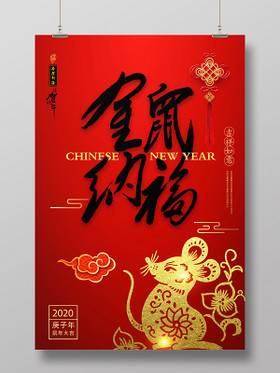 金鼠納福鼠年2020年新年宣傳海報