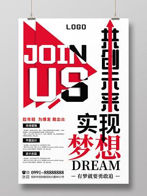 創意簡約共創未來實現夢想有夢勇敢追企業文化勵志招聘海報