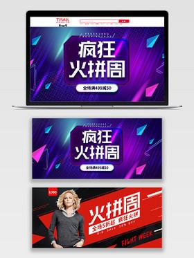 紫色紅色炫酷淘寶天貓電商瘋狂火拼周banner