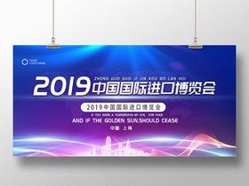 光效炫彩中國國際進口博覽會宣傳展板