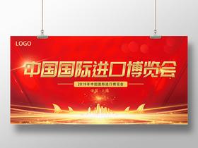 紅金大氣中國國際進口博覽會宣傳展板