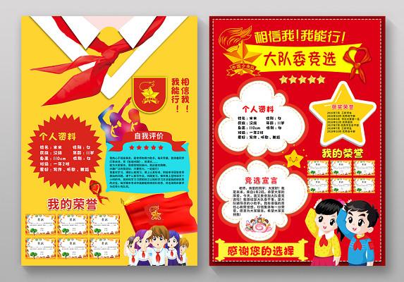 創意卡通風格請投我一票大隊委競選小學生競選紅領巾宣傳海報