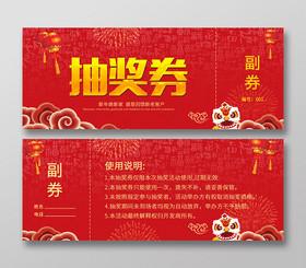 抽獎券光效紋理質感大氣實用紅色精致創意2020年鼠年新年