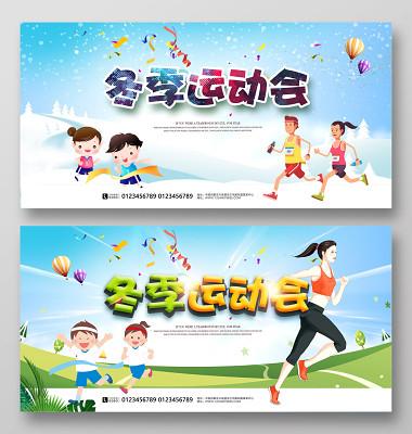卡通 校園冬季運動會體育全民健身運動會比賽展板設計
