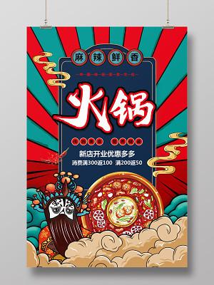 國潮風中國傳統美食火鍋促銷宣傳海報設計