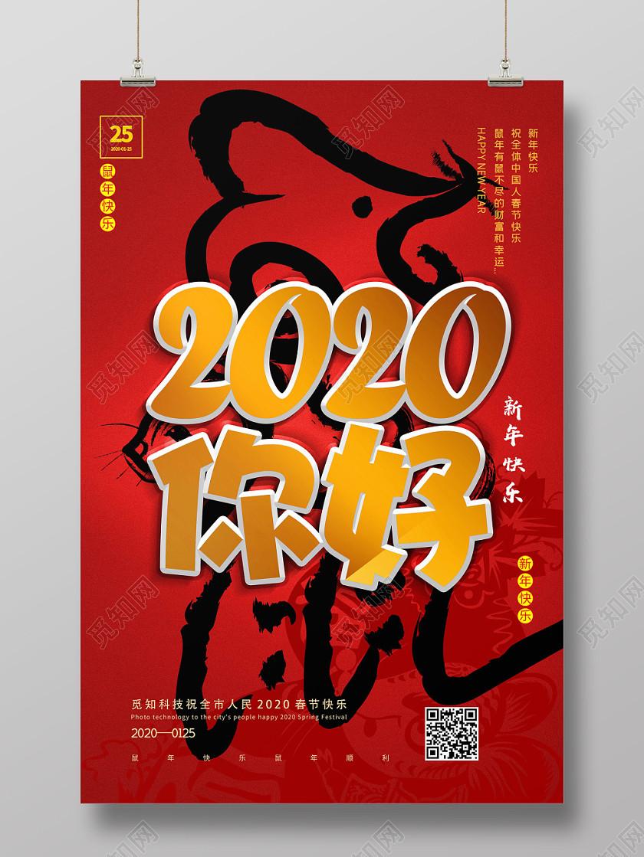 紅色喜慶2020你好鼠年新年快樂海報