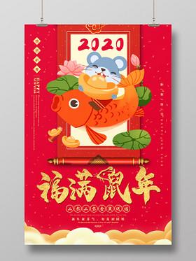 紅色喜慶2020鼠年福滿鼠年企業宣傳海報展板設計