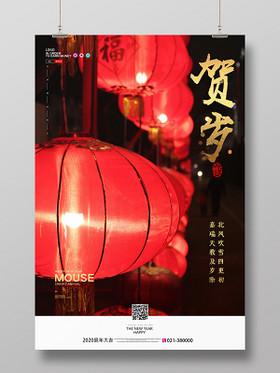 紅色喜慶風2020鼠年新年賀歲海報