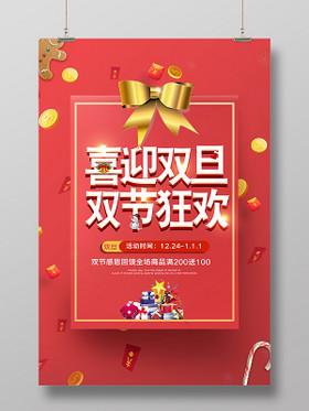 紅色喜慶2020鼠年新年快樂喜迎雙旦雙節狂歡促銷海報