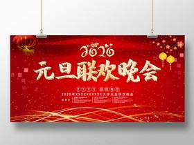紅色大氣2020新年鼠年元旦聯歡晚會舞臺背景宣傳展板