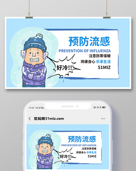 小清新藍色簡約卡通手繪預防流感健康公眾號微信首圖