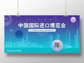 簡約風中國國際進口博覽會宣傳展板