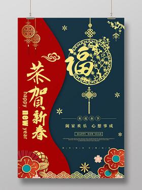 鼠年剪紙新年剪紙紅藍色恭賀新春2020鼠年元旦新年快樂海報