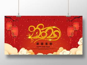 紅色鼠年新春恭喜發財2020鼠年新年展板
