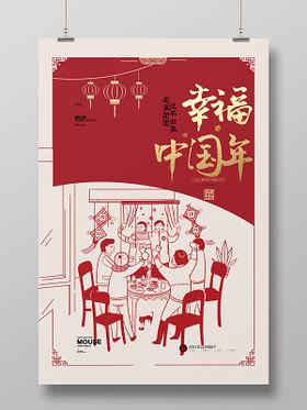 簡約風2020鼠年新年幸福中國年宣傳海報