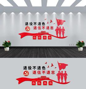 紅色簡約中國風退役不退色退伍不退志軍人戰士退伍文化墻