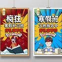 國潮風瘋狂寒假補習班寒假班火熱報名中宣傳海報設計