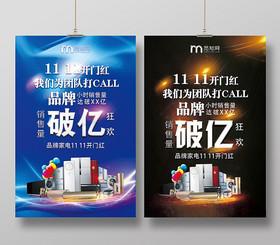 藍色黑色酷炫品牌電器雙十一戰報破億海報宣傳設計