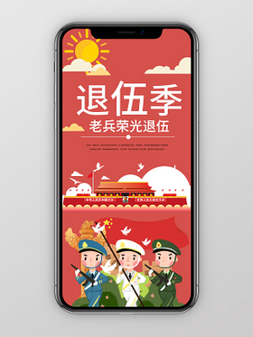 紅色幾何簡約卡通退伍季軍人戰士退伍手機海報