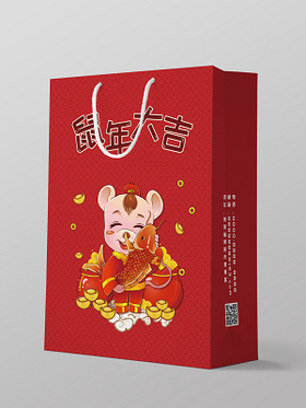 紅色手繪鼠年大吉新年年貨節包裝手提袋