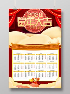 紅色2020鼠年大吉中國年新年日歷海報