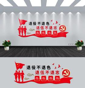 紅色簡約中國風創意退役不退色退伍不退志軍人戰士退伍文化墻