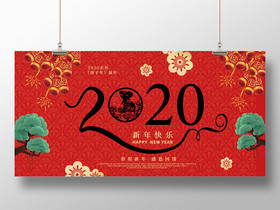 紅色喜慶毛筆字2020鼠年新年展板