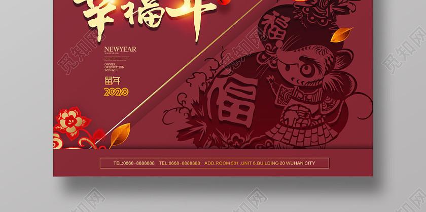2020鼠年新年快樂團圓幸福年宣傳海報