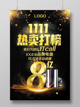 黑色酷炫星光雙11雙十一戰報熱賣打榜銷量破8億宣傳海報設計