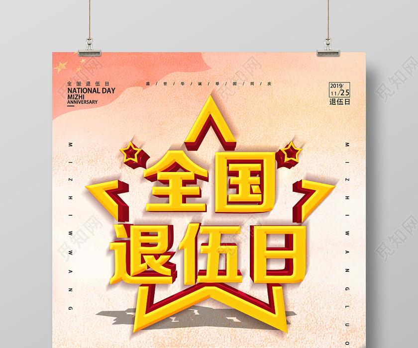 黃色簡潔全國退伍日軍人戰士退伍海報