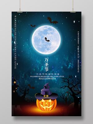 萬圣節創意夜晚蝙蝠發光南瓜背景驚魂狂歡夜宣傳海報