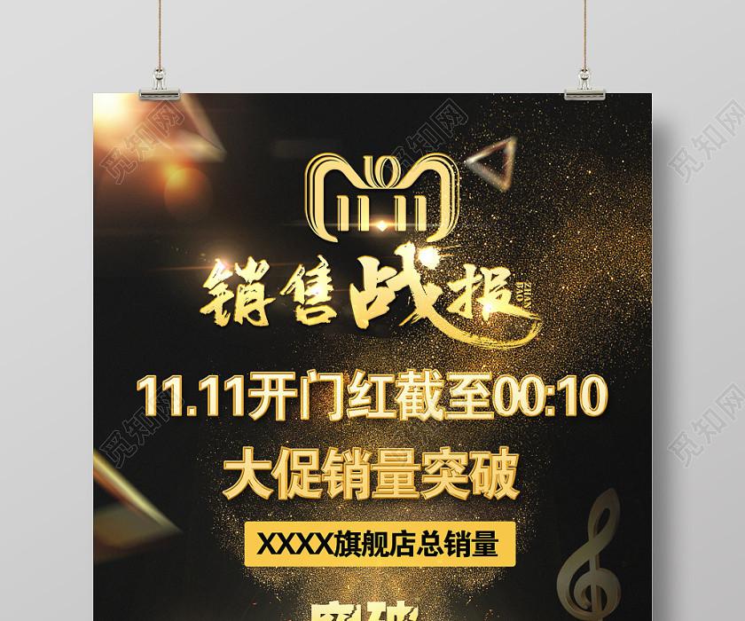 黑色酷炫公司企業店鋪雙十一銷售戰報宣傳海報設計