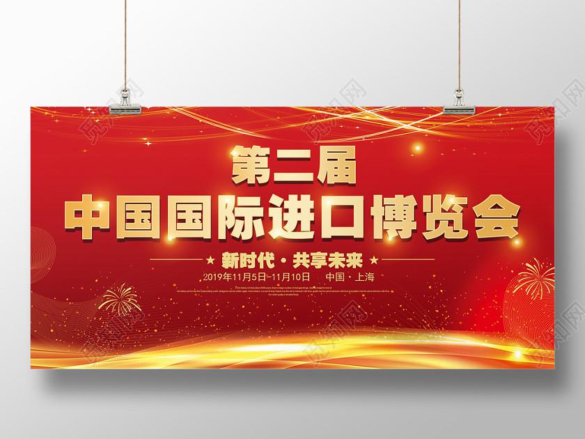 簡約紅色背景中國國際進口博覽會宣傳展板