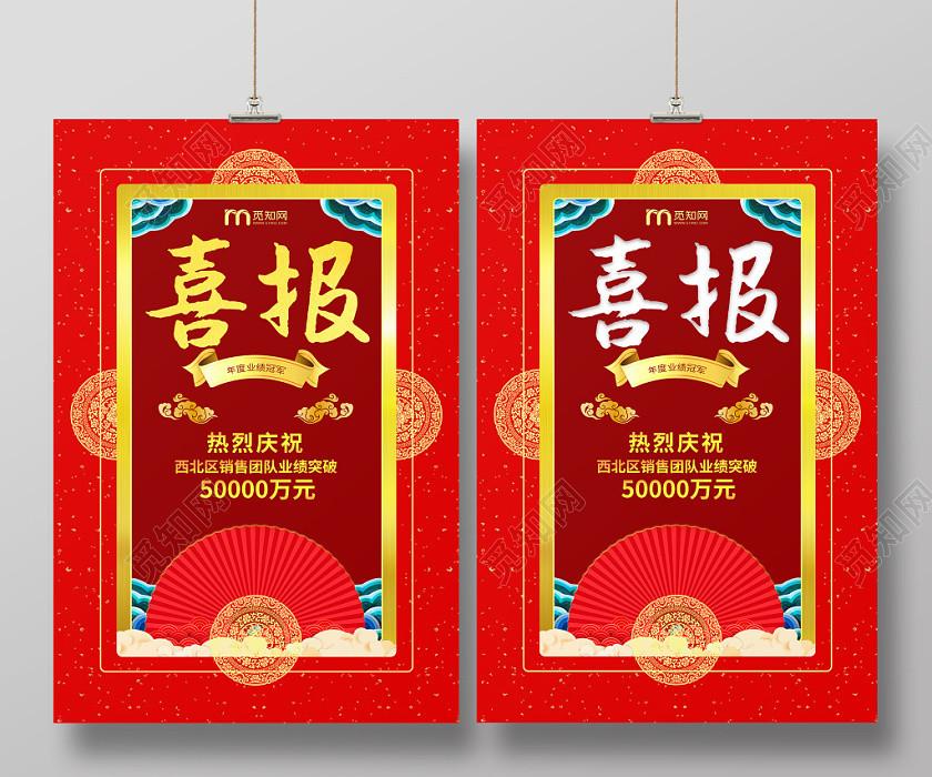 紅色中國風業績喜報激勵海報