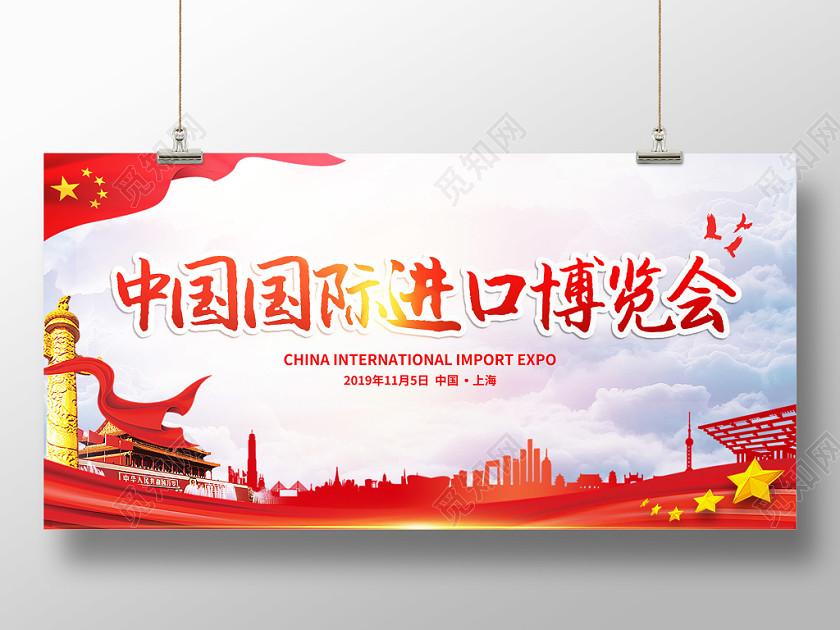 黨建風中國國際進口博覽會宣傳展板